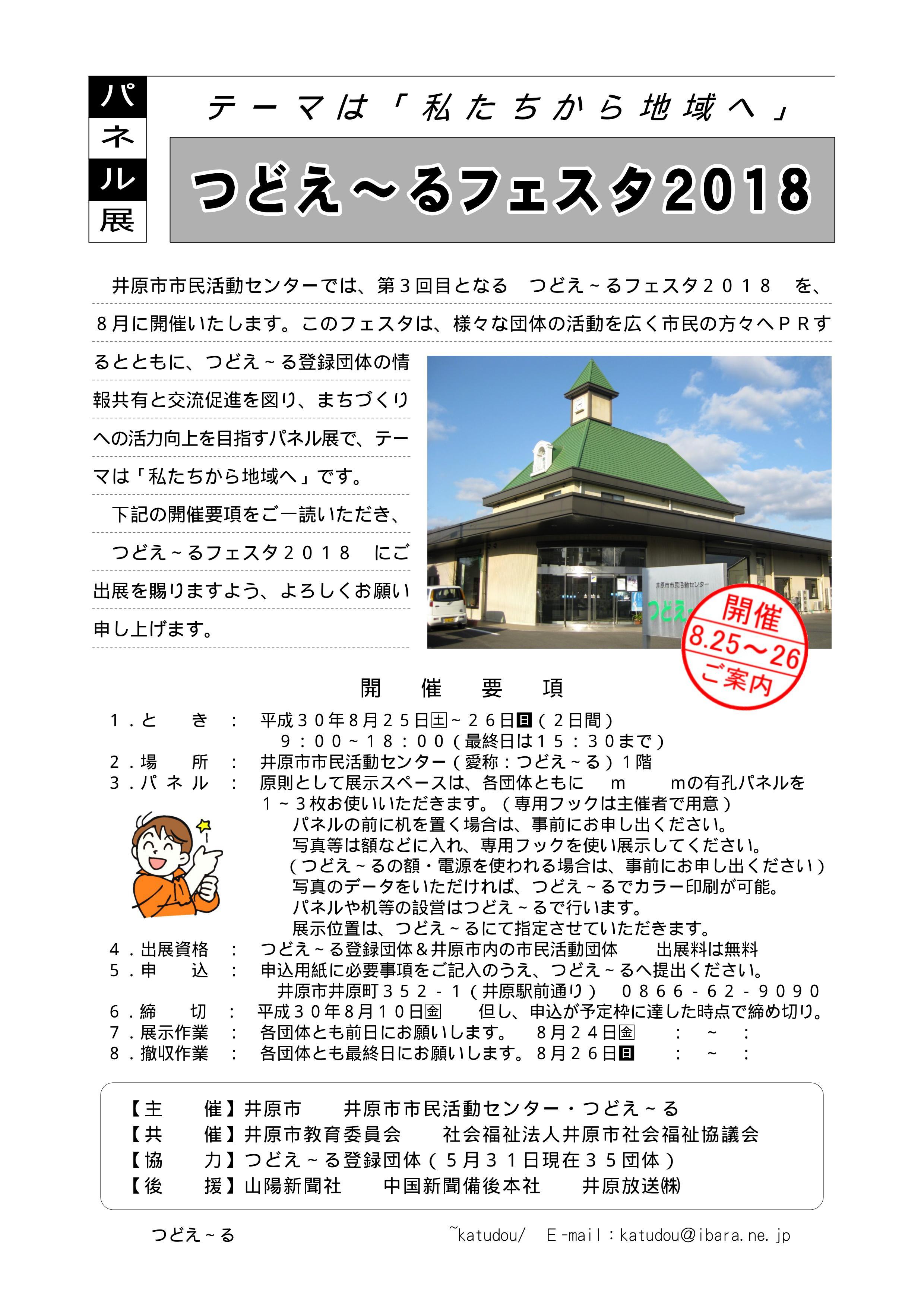 【 井原 】 『つどえ~るフェスタ2018』パネル展示団体募集のご案内