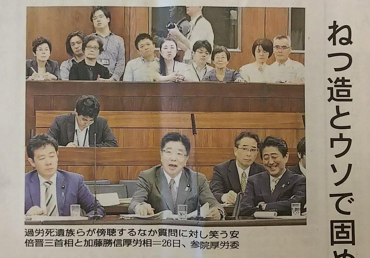 過労死遺族の方が傍聴する中、質問に「ヘラヘラ」笑う安倍首相・加藤厚労相