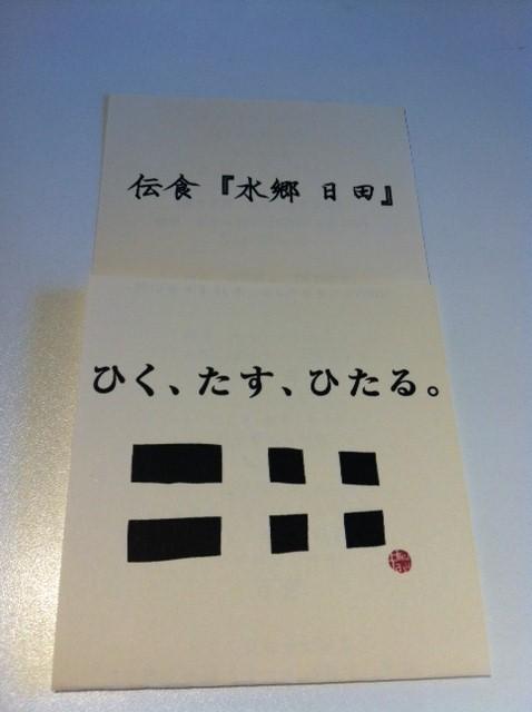 【神谷禎恵活動レポート2】伝食 2013.8.31