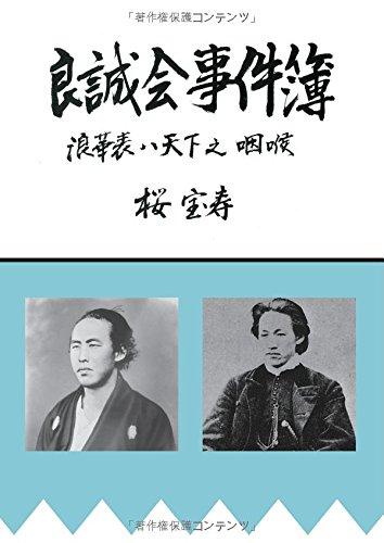 「良誠会(りょうせいかい)事件簿」出版