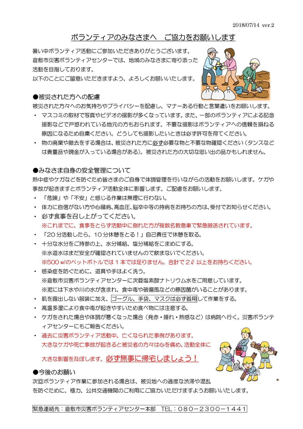 【平成30年7月豪雨】災害ボランティアに取り組まれているみなさんへ (2018年7月15日)