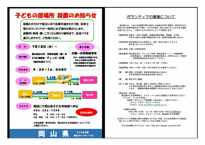 【平成30年7月豪雨】ボランティア募集*被災地の子どもの居場所を支える活動 (2018年7月15日)