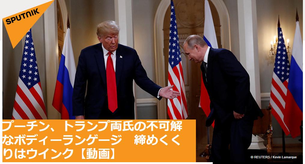 <祝:本日、冷戦終結宣言!> プーチン、トランプ両首脳の会談「不可解なボディーランゲージ」