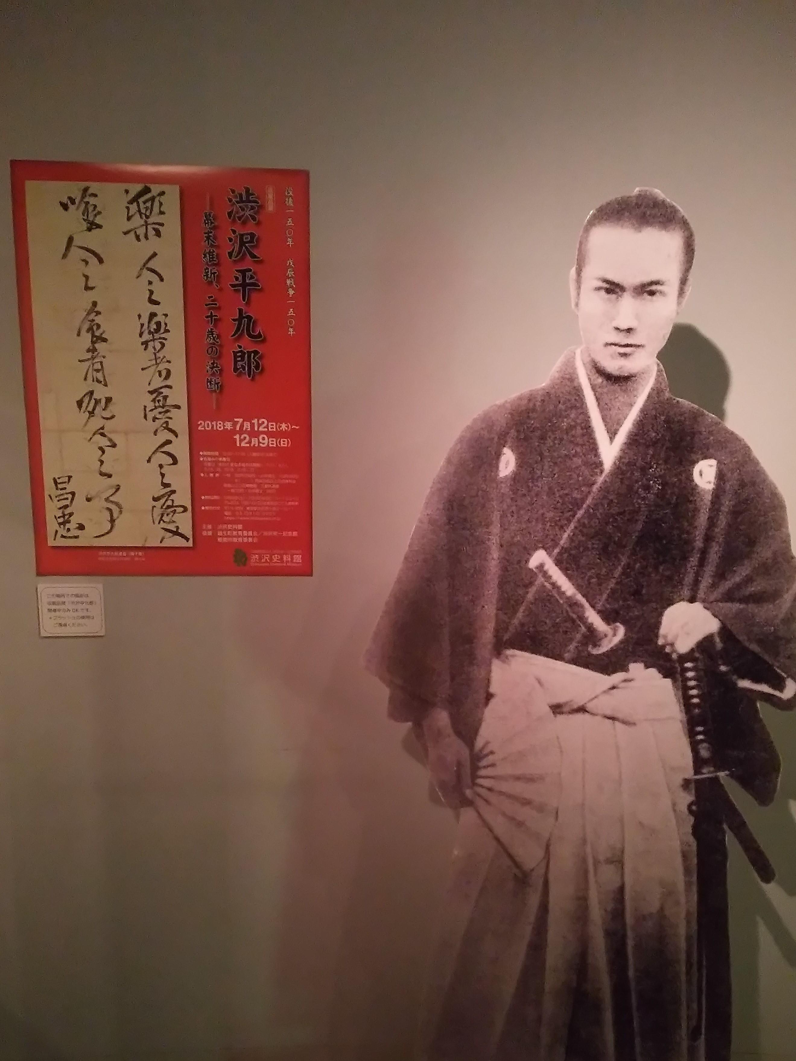 歴史オンチの関東史跡めぐりー2 飯能戦争と渋沢平九郎(2)