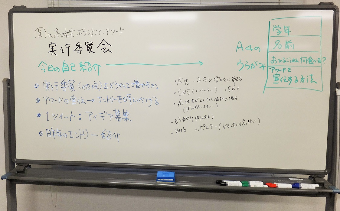 第6回 岡山高校生ボランティア・アワード【高校生実行委員会活動中!】