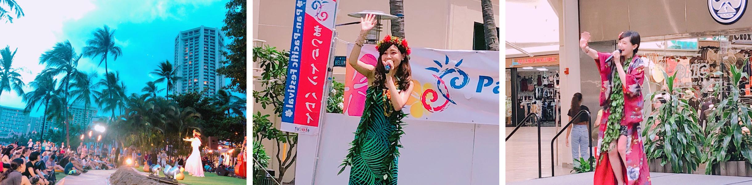 【43project】大塚みかハワイツアー ハワイ・日系人のみなさんに歌をお届け 秋篠宮同妃両殿下にもお目にかかることができました!