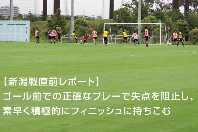 【新潟戦直前レポート】ゴール前での正確なプレーで失点を阻止し、素早く積極的にフィニッシュに持ちこむ