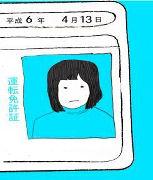 不登校ライフのスケッチブック・ショートアニメ「フトフコプー」#6