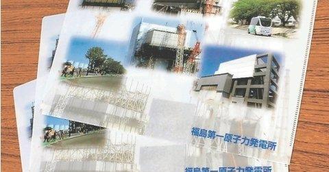 サルか超人か?もうわからん・・・<福島第1原発>視察に記念品? 東電、グッズ販売(河北新報)観光地化している!あり得ない!蓮池透