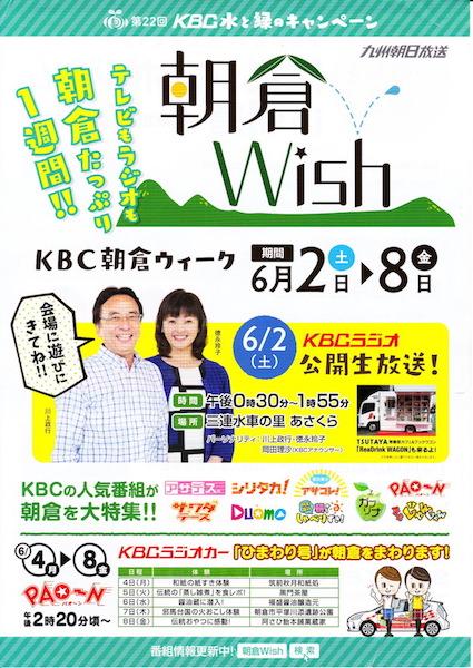 朝倉ウィークでの経験を60市町村へ!KBCの地域戦略の中身を聞く