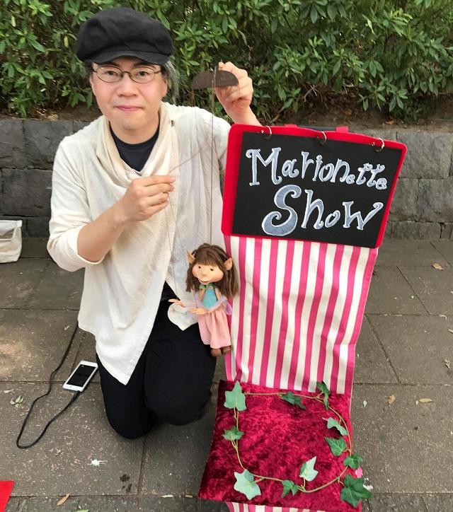ヘブンアーティストに会いに公園へ行こう/人形遣い、眞野トウヨウさん(遊楽マリオネット)
