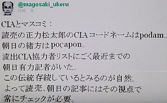 CIAコードネームが暴露された!  日本の4大新聞の正体もバレた!! 日本政府:POGO 内閣調査室:POLUNATE 警視庁:PODAUB 読売新聞:POBULK 読売ジャイアンツ:POHIKE 日本テレビ:PODALTION  世界で最もディープステートに支配された日本