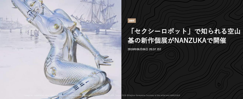 アーティストの空山基による新作個展「Sorayama Explosion」渋谷のギャラリー NANZUKAで開催。会期は7月7日から8月11日まで