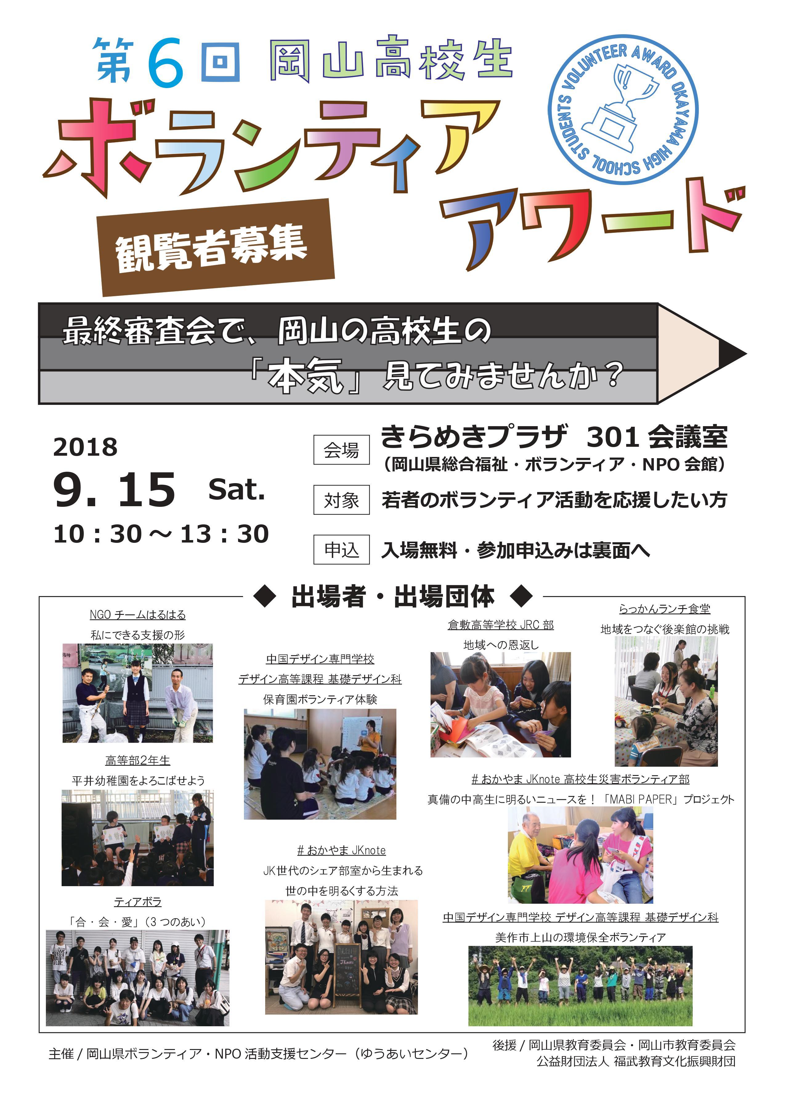 第6回 岡山高校生ボランティア・アワード【観覧者大募集!】
