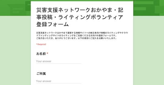 【平成30年7月豪雨】ボランティア募集情報 (2018年8月25日)