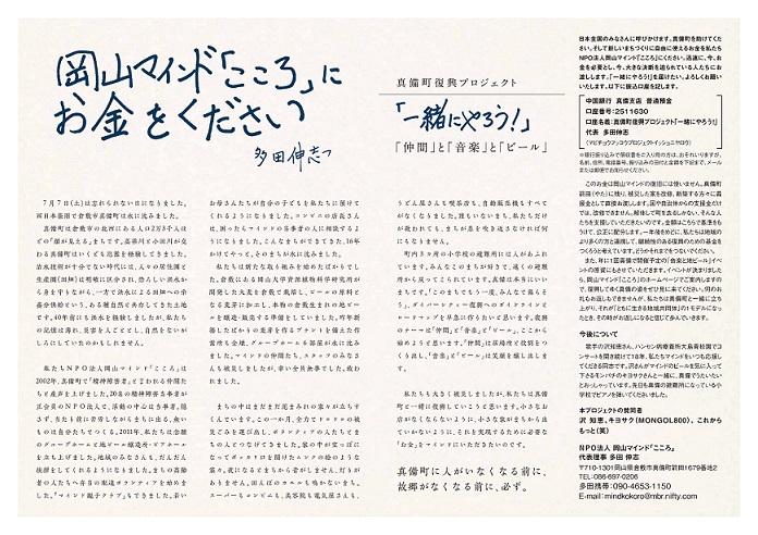 【平成30年7月豪雨】NPOによる被災地支援の取組③「NPO法人岡山マインドこころ」 (2018年8月23日)
