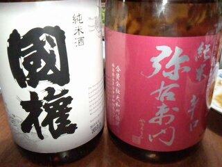 おいしい東北の日本酒 (国権と弥右衛門)