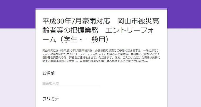 【平成30年7月豪雨】ボランティア募集情報 (2018年8月30日)
