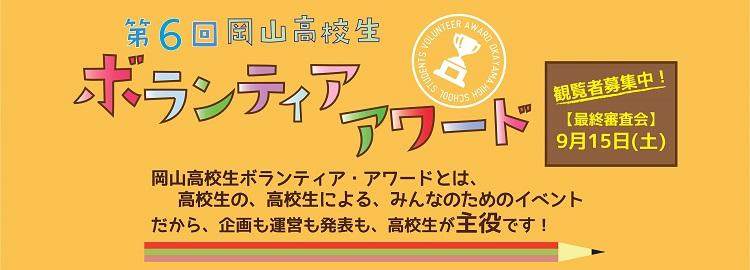 第6回 岡山高校生ボランティア・アワード【審査員紹介】