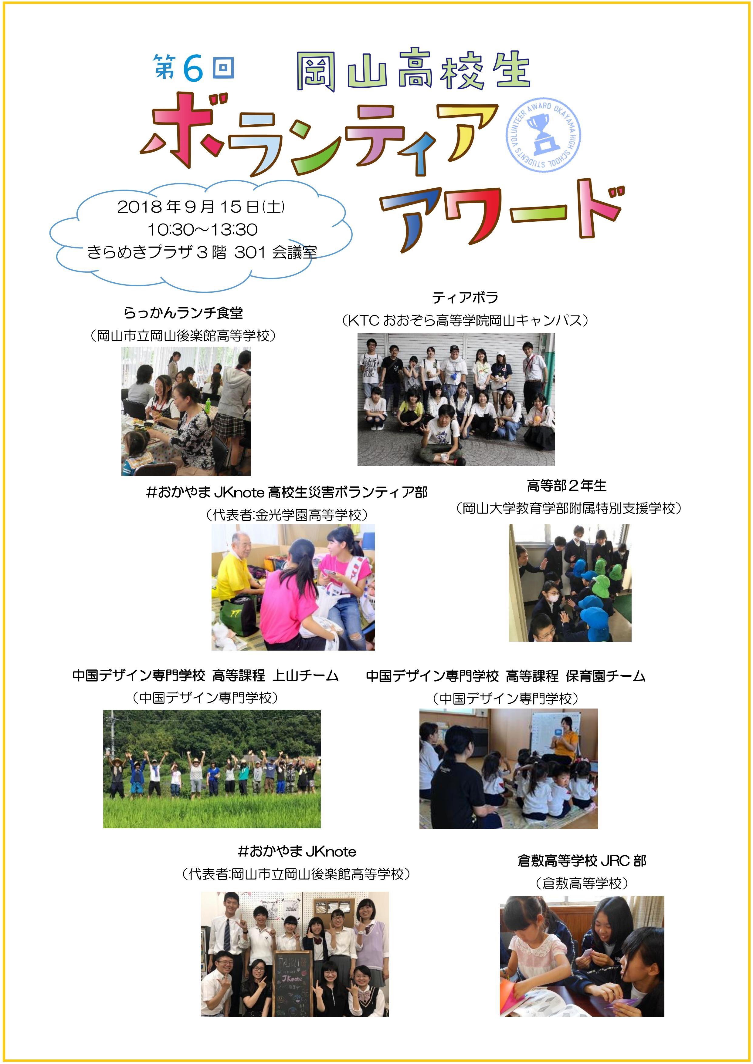 第6回 岡山高校生ボランティア・アワード【出場団体紹介】