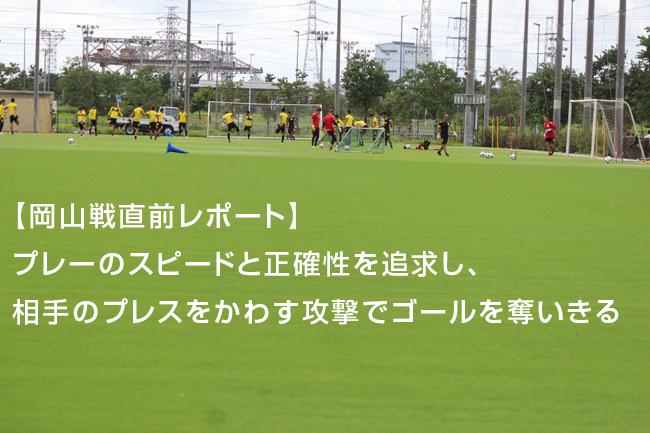 【岡山戦直前レポート】プレーのスピードと正確性を追求し、相手のプレスをかわす攻撃でゴールを奪いきる