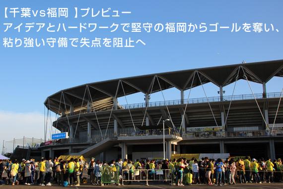 【千葉vs福岡 】プレビュー:アイデアとハードワークで堅守の福岡からゴールを奪い、粘り強い守備で失点を阻止へ