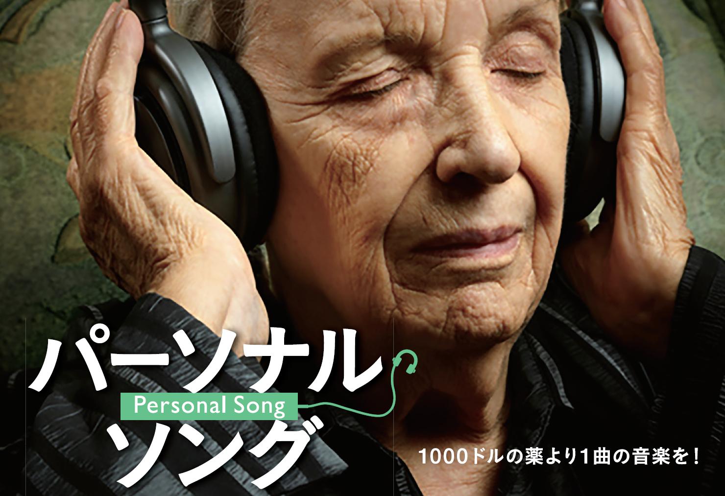 1000ドルの薬より1曲の音楽を! 音楽による認知症ケアを描いたドキュメンタリー映画『パーソナル・ソング』の上映イベントを、都立多摩図書館で9月30日開催