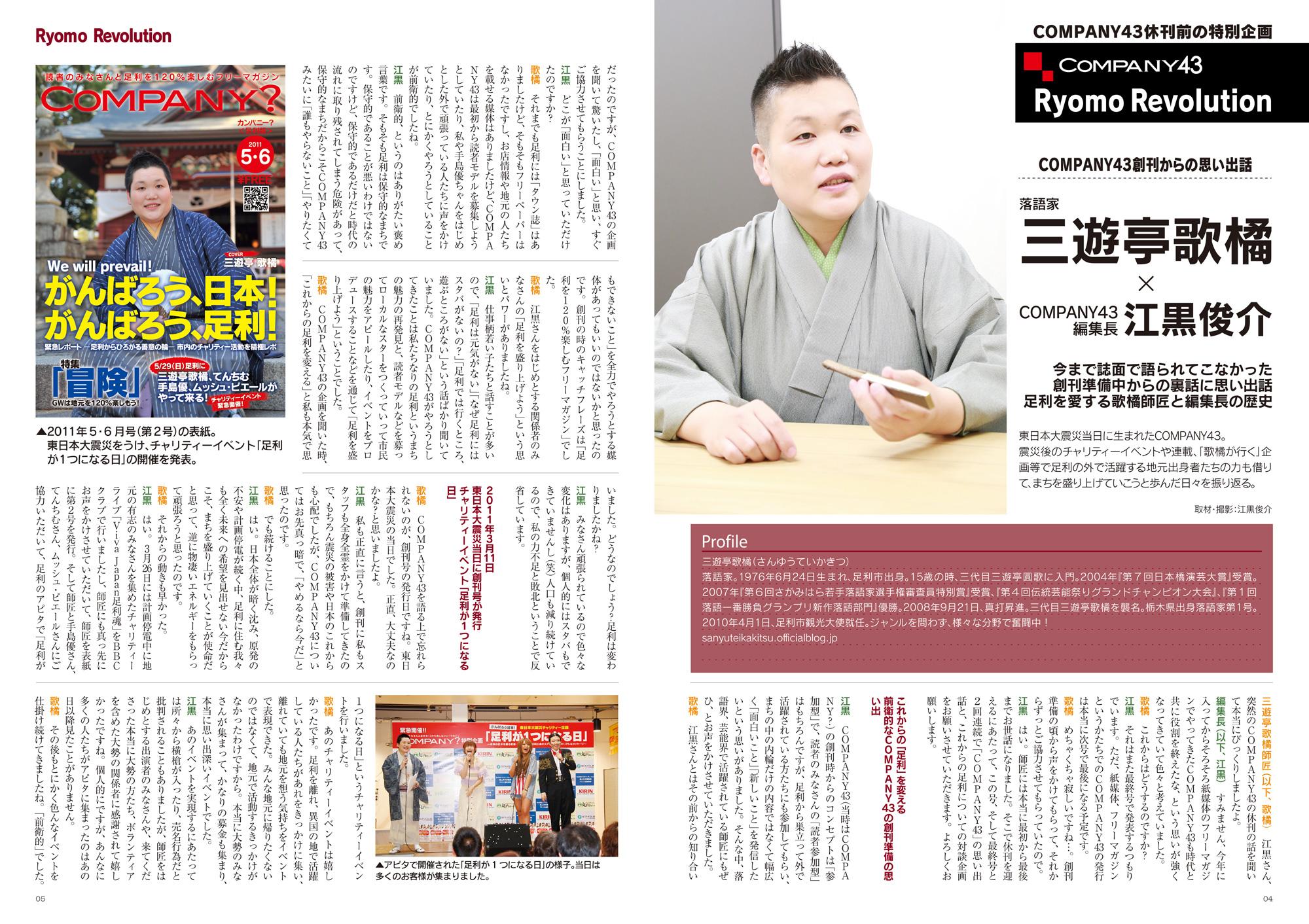 COMPANY43休刊前の特別企画 Ryomo Revolution