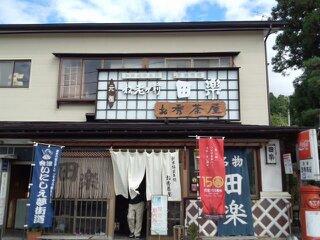 戊辰150年の会津に立つ「会津まつり集会」顛末記