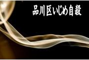 「品川区いじめ自殺」 内田良子