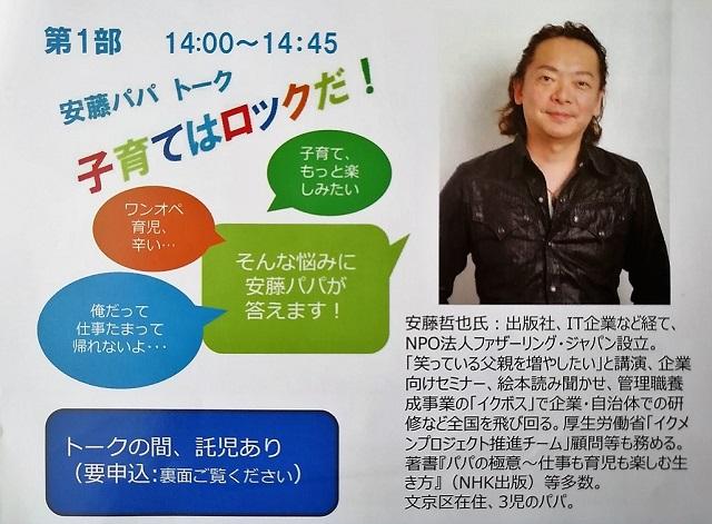 【イベント予告】安藤パパと子育てをロックしよう!8日14時から小石川図書館でイベント開催