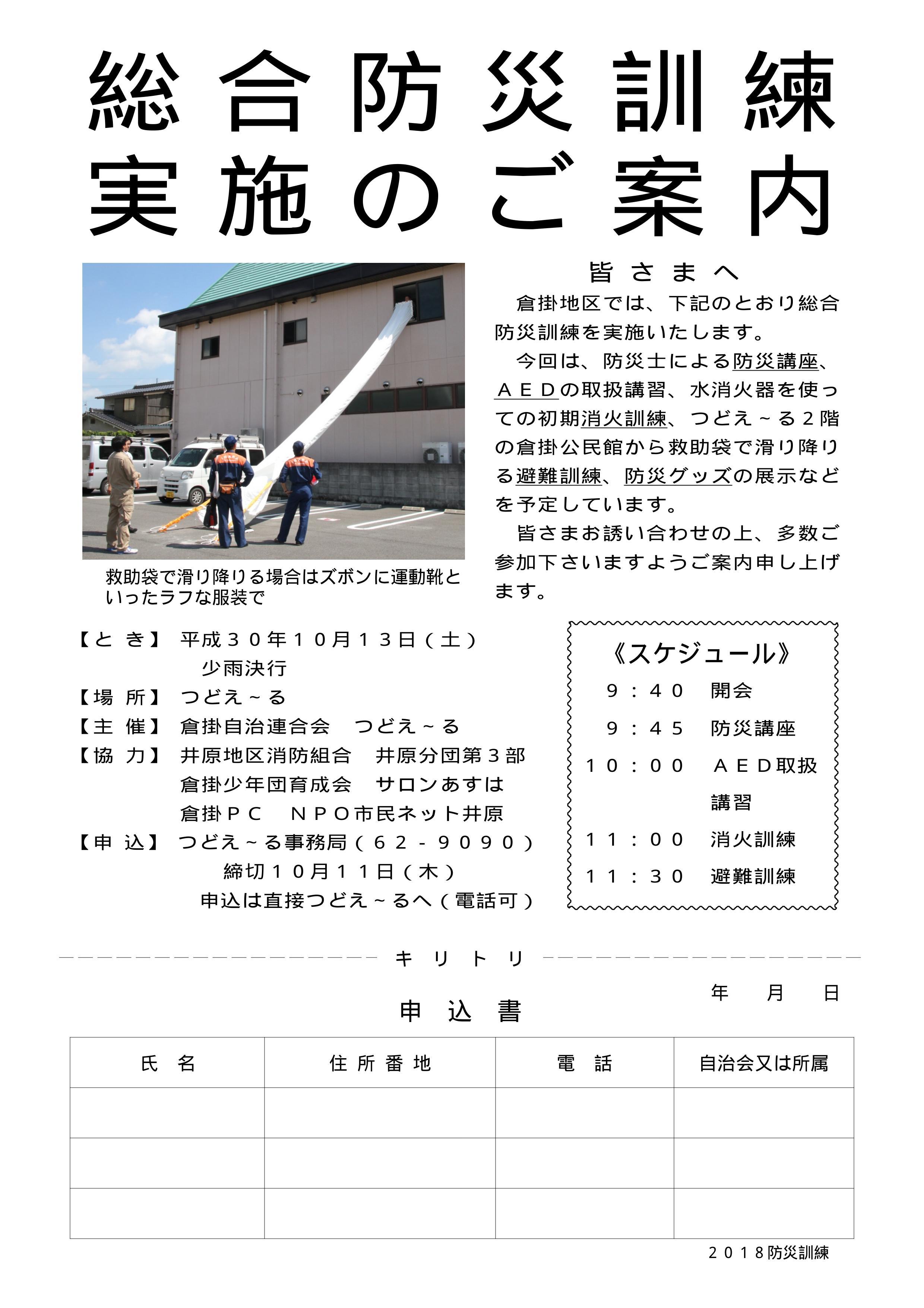 【井原】10月開催のイベント(4件)のお知らせ