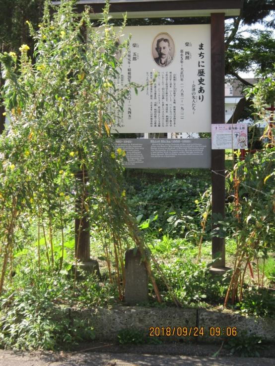 会津若松と柴五郎