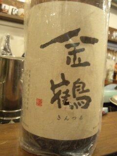おいしい東北の日本酒 佐渡