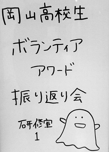 第6回岡山高校生ボランティア・アワード【振り返り会開催!】