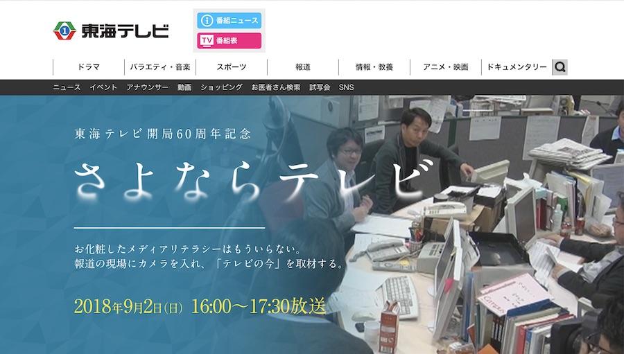 「さよならテレビ」はなぜテレビをさらけだしたのか〜東海テレビ・圡方宏史氏インタビュー(前編)〜
