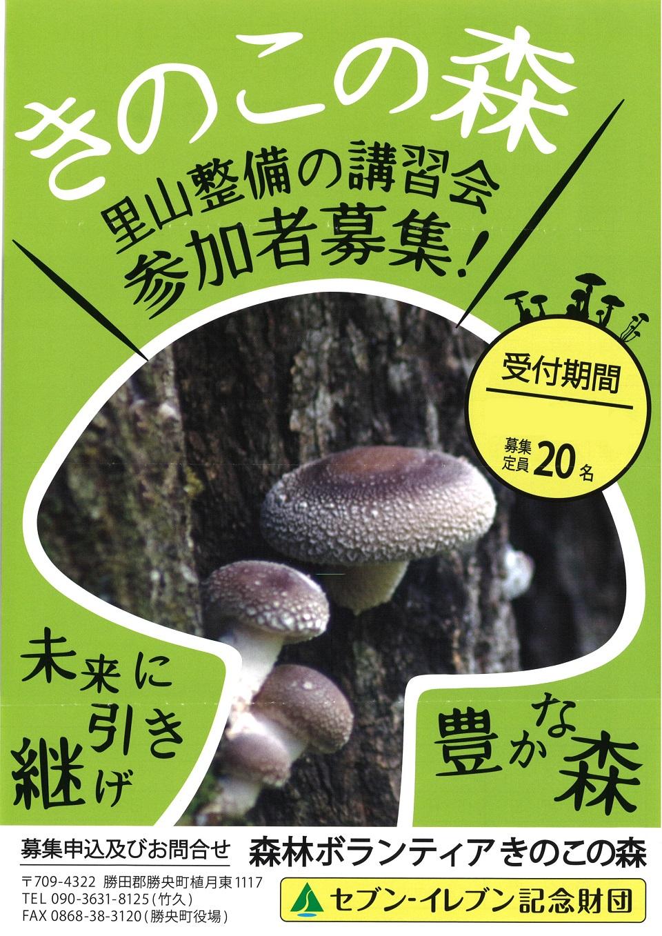 「きのこの森」から「プレーパーク」、そして「花見山公園」へ~竹久会長の森の整備にかける熱い思い~