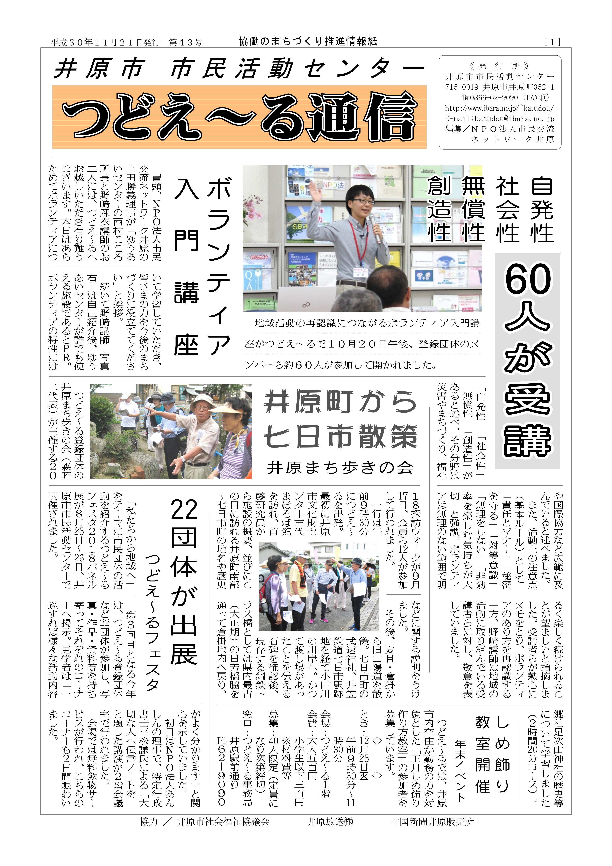 【井原】『つどえ~る通信43号』の発刊、12月開催のイベントのお知らせ