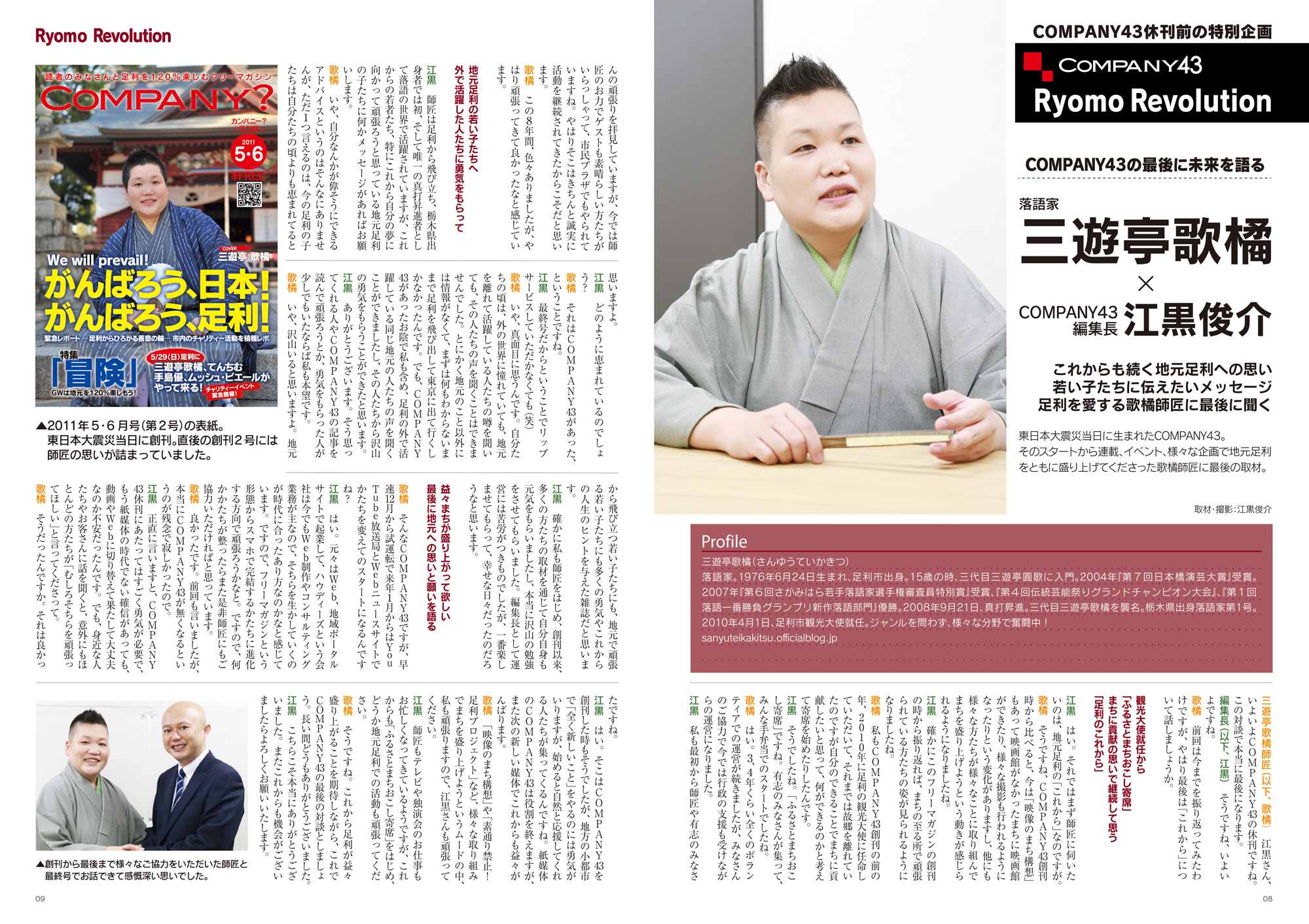 COMPANY43休刊前の特別企画 Ryomo Revolution -後編-
