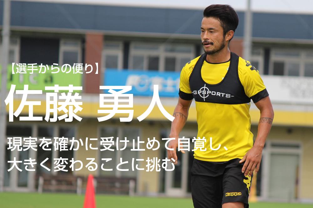 【選手からの便り】佐藤勇人:現実を確かに受け止めて自覚し、大きく変わることに挑む