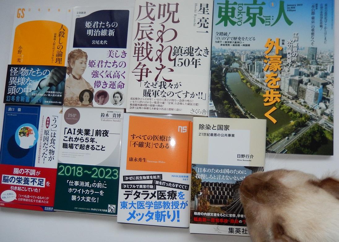今月の読書