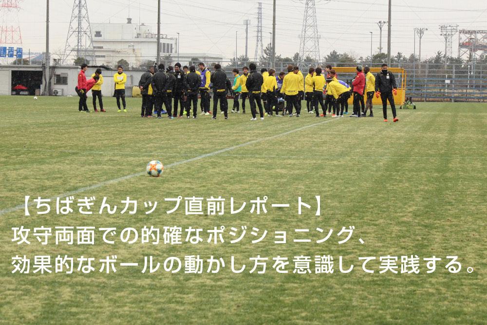 【ちばぎんカップ直前レポート】攻守両面での的確なポジショニング、効果的なボールの動かし方を意識して実践する。