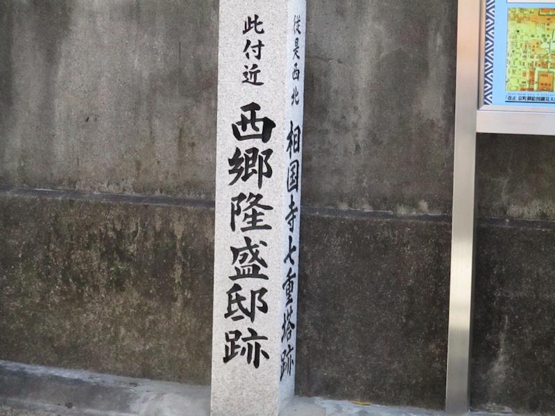 桜宝寿のいろいろ感想、「西郷どん」第42回「両雄激突」第43回「東京よ、さらば」京都に西郷邸跡碑