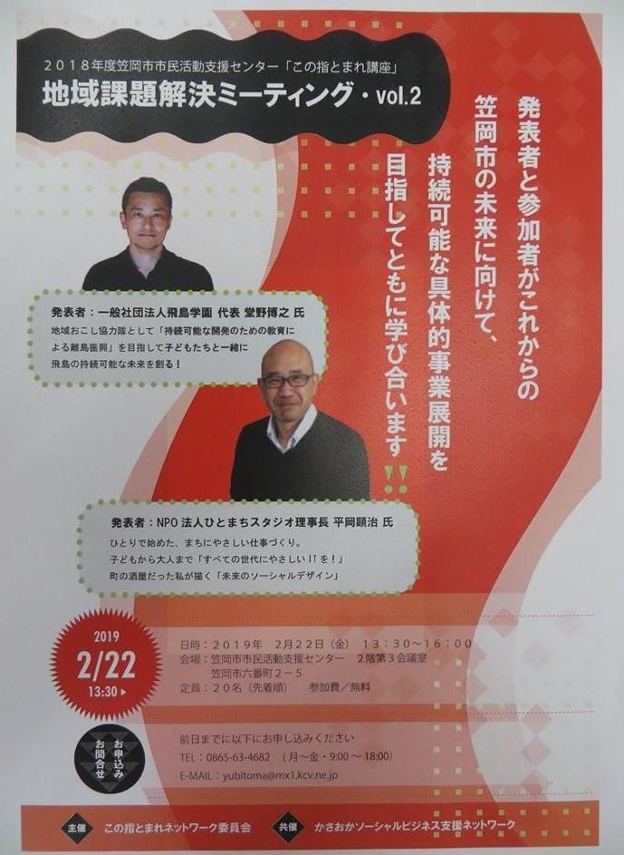 【 笠岡 】 「第2回この指とまれ講座」参加者募集!