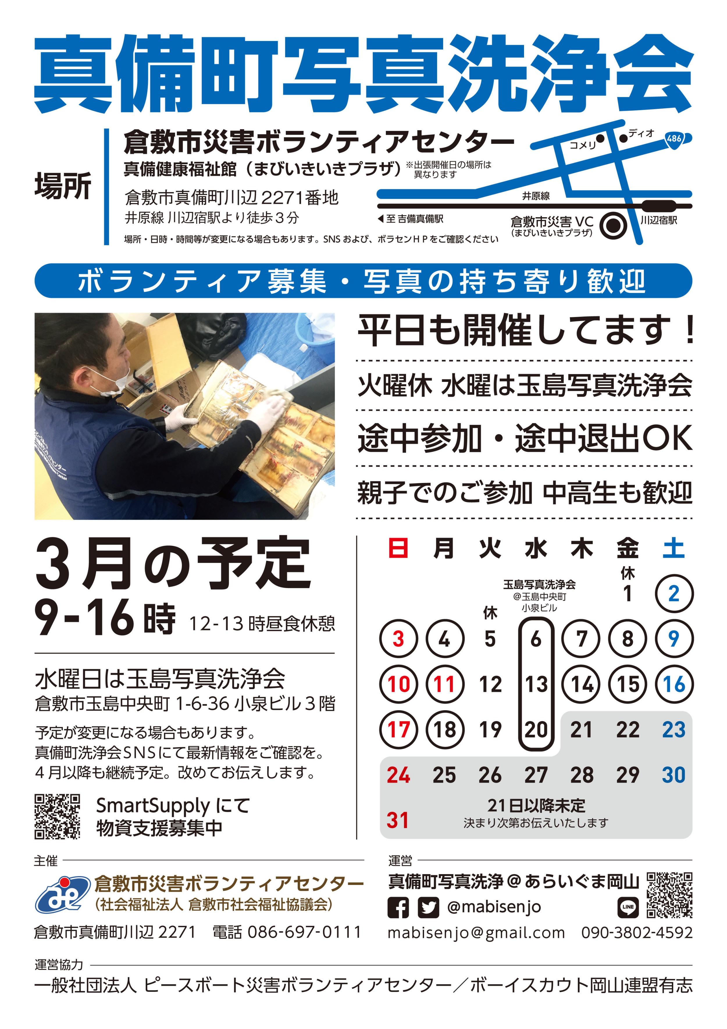 【平成30年7月豪雨】ボランティア募集情報 (2019年3月9日更新)