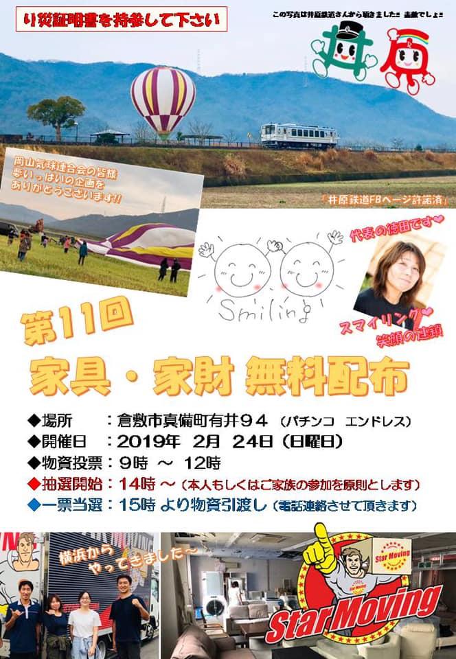 【平成30年7月豪雨】イベント開催情報 (2019年3月18日更新)