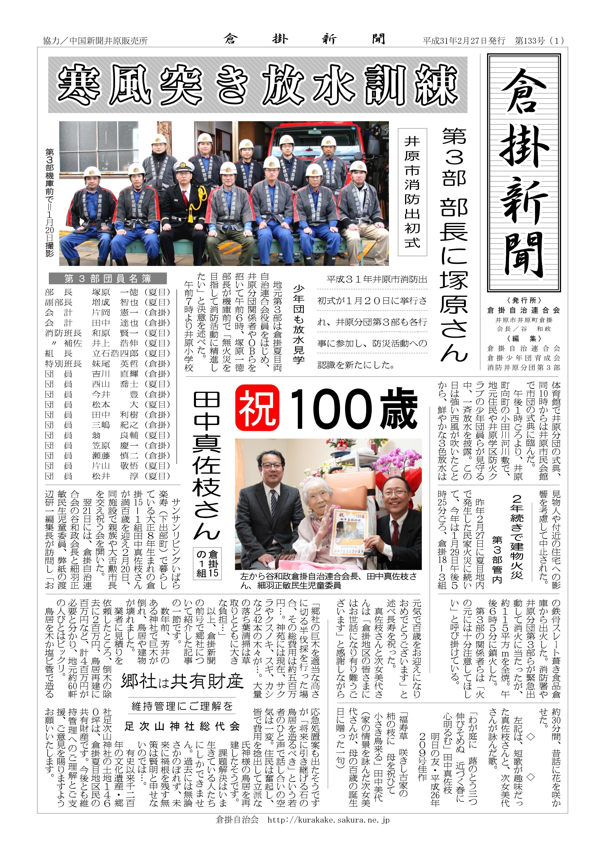 【 井原 】 『倉掛新聞133号』が発行されました。