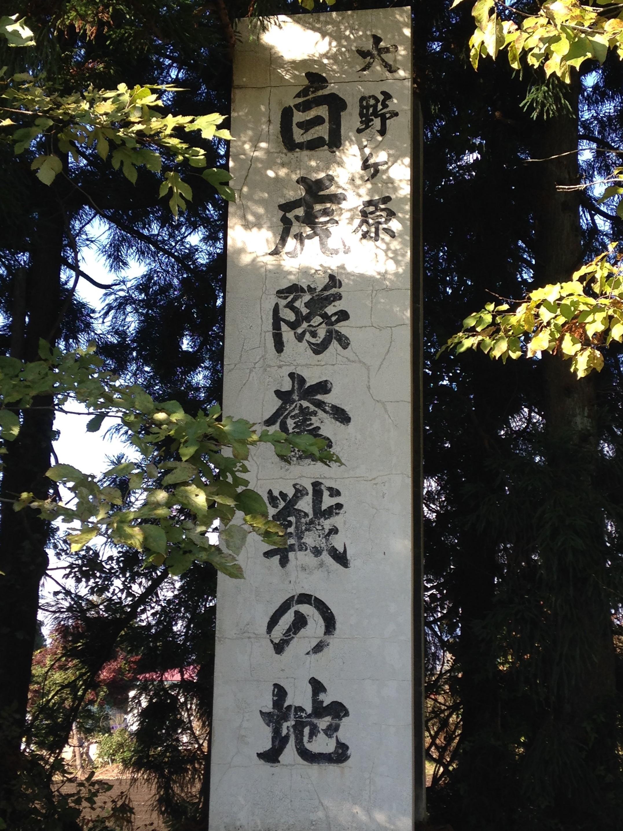 戸ノ口原の戦い・白虎隊士中二番隊出陣!