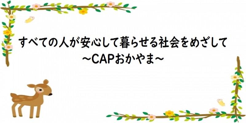 すべての人が安心して暮らせる社会をめざして ~CAPおかやま~