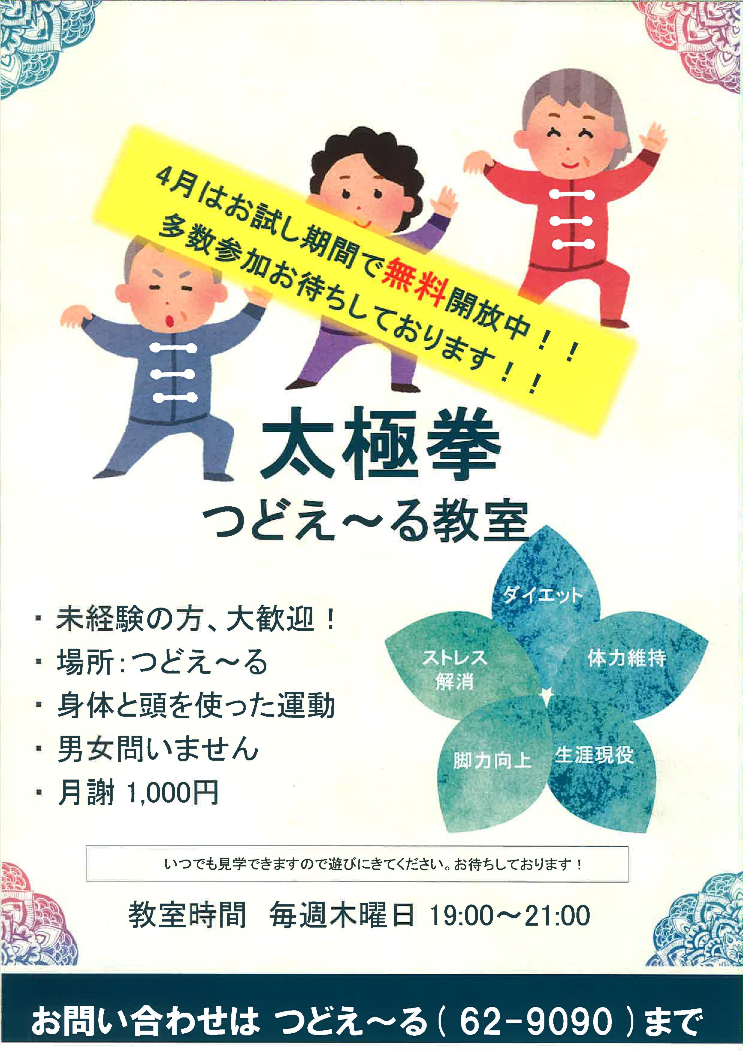 【 井原 】4月開催のイベントのお知らせ